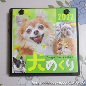 「犬めくり2022」に採用されたお写真は♪