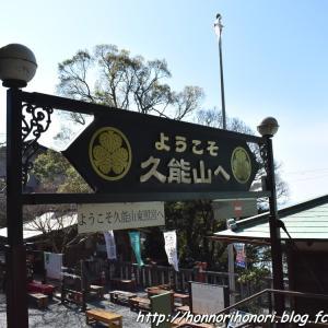 日本平ロープウェイに乗車♪ - 静岡の旅・16 -