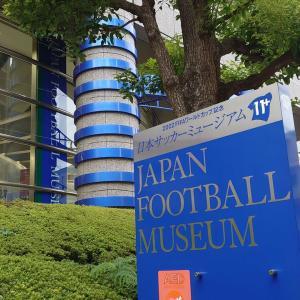 【夜磐】日本サッカーミュージアムに行ってきました