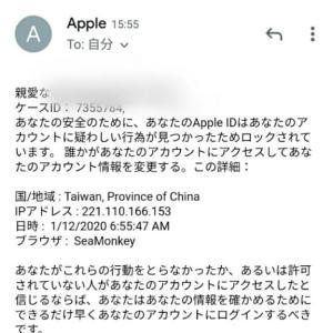 ちょっとApple詐欺