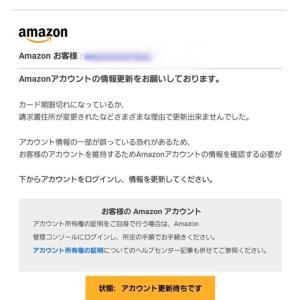 丁寧なアマゾン詐欺