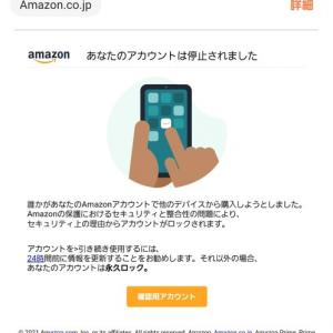 永久ロックなアマゾン詐欺