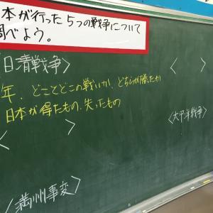 6年社会「世界に歩み出した日本」実践編