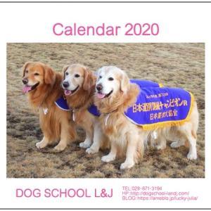 Calender 2020 DOG SCHOOL L&J ♪♪