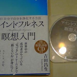 瞑想のCDを聴いてみた