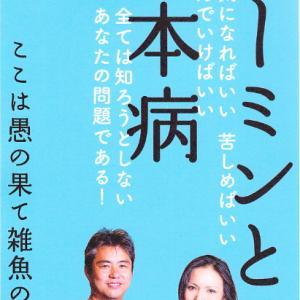 キチガイ医こと内海聡のグーミンと和製ジャンヌダルク?坂の上零の日本病