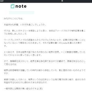 日本と結界の深い関係 note