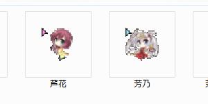 千恋*万花マウスポインター
