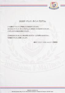 横浜F・マリノスからのお届け物