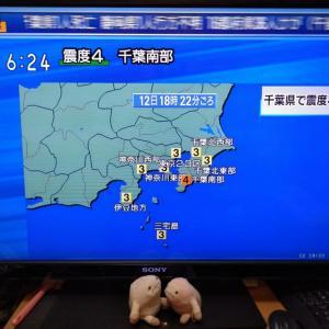 地震も!!