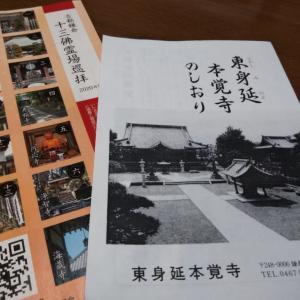 2020春 梅かまくら寺社特別参拝 本覚寺