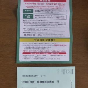 特別定額給付金(1人10万円)の申請申込書が届く