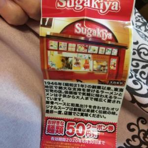 Sugakiyaお好きな麺類50円引クーポン券