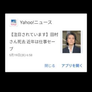 田村正和さん逝く