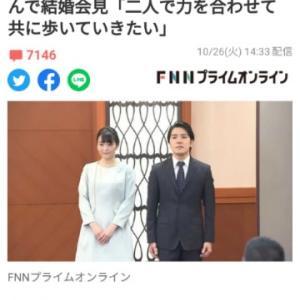 眞子さんと小室さん