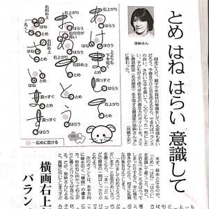 中日新聞に年賀状関連記事掲載されました^_^