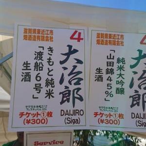 ありがとうございました~平安日本酒フェスティバル~