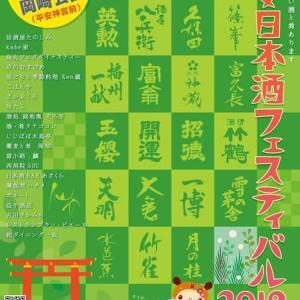 平安日本酒フェスティバル2019