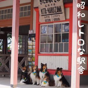 メルヘン&昭和レトロ♡北軽井沢駅舎♡