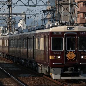 阪急7000系 京とれいん雅洛