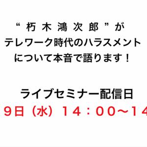 7.29 14:00~ テレワーク時代のハラスメント・日本経営協会ライブ配信