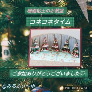 「コネコネタイム」Christmasオブジェ(*^ー^)ノ♪