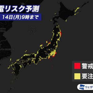 新潟県内でも停電のリスクが有。