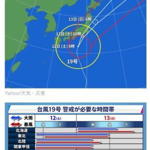 【台風19号】台風に備えてスマホに入れておきたいアプリ4つ。