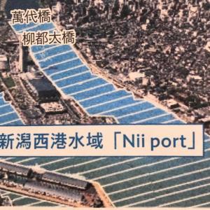 新潟西港水域の愛称が決定されたとの事です。