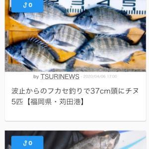 釣り情報をまとめてチェックできる、なかなか便利な「TSURIZINE」というアプリ。