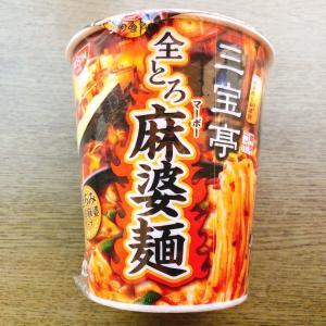 三宝亭の全とろ麻婆麺のカップ麺を食べてみた。