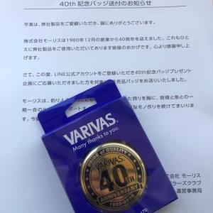 バリバスからのプレゼント品が送られてきました。