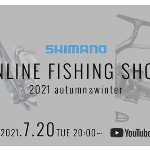 シマノの秋の新製品の発表が7/20 20時からYoutubeにて行われる模様。