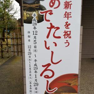 161227 企画展「新年を祝うめでたいしるし」@中村記念美術館(金沢)&161227 備忘録