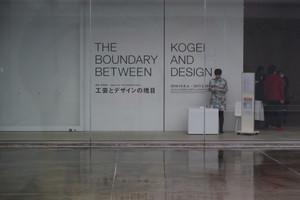 161227 「工芸とデザインの境目」展@金沢21C美術館(金沢)