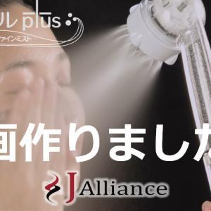 ミラブルプラス・ミラブルplus動画