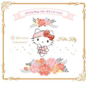 ミラブルplus × Hello Kitty 先行予約受付開始!