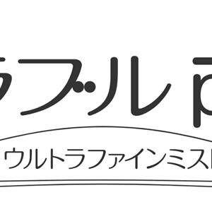 トルネードスティック(ミラブルplus)