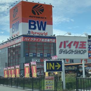 バイクワールドで衝動買い