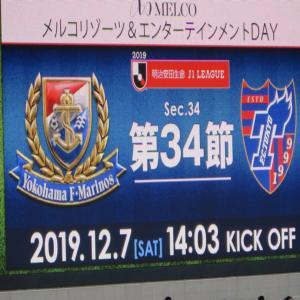 記録尽くしの最終戦 J1第34節 FC東京戦 (観戦記)