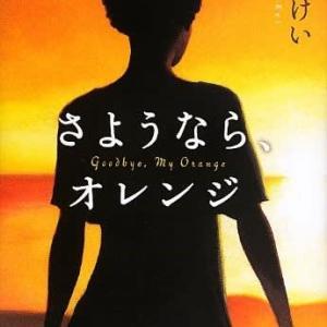小説「さよならオレンジ」を読んだ。     母国語を使わずに英語で生きる事