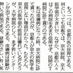 京都の夜は今日もコネと共に暮れていく  日本人のコネ意識は骨がらみのものだから日本社会はそう簡単には変わらない
