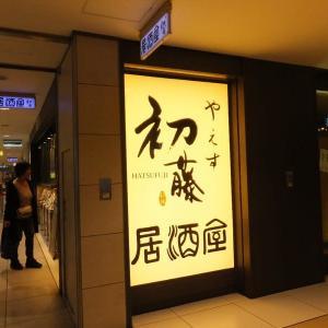 ようやく東京で「スルメの天ぷら」を出す店に巡り合った(笑)。 但しメニューの名は「さきイカの天ぷら」