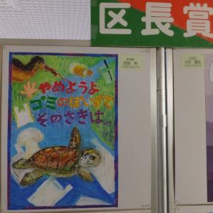 小学5年生の子が「環境をよくする絵画コンクール」で区長賞を頂いたので近くの「コミュニティ会館」へ見に行った