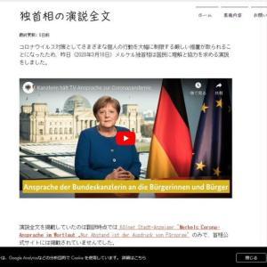 ドイツ メルケル首相  新型コロナウイルスに関する国民への3月18日の スピーチ全訳
