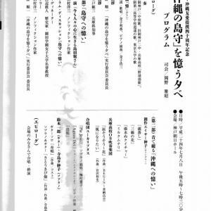 1945年(昭和20年)6月23日、最後の沖縄県知事、神戸人の島田叡も沖縄県人と運命を共にして散った。