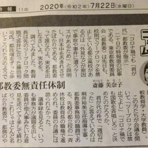 例えコロナウイルスの飛沫が充満しても卒業式の「校歌」より「君が代」が歌えと指示した東京都教育委員はこの方々だ。