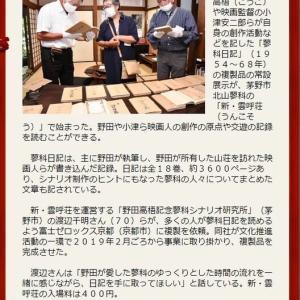小津安二郎監督の多くのシナリオを手掛けた脚本家「野田高梧」さんの『蓼科日記』公開  信濃毎日新聞