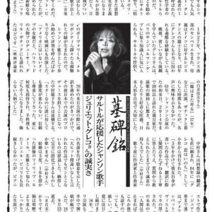 フランスの歌手 ジュリエット・グレコさんの死を悼んで    「墓碑銘」     週刊新潮10月8日号