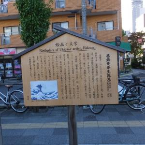 両国駅から北斎通りを通って錦糸町駅経由 蔵前橋通りを亀戸駅まで歩く    その2